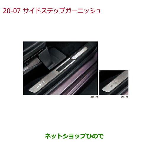 【エントリーでポイント5倍】純正部品ホンダ N-BOXサイドステップガーニッシュ ベンチシート装備車用 N-BOX(G)純正品番 08E12-TTA-A10※【JF3 JF4】20-7