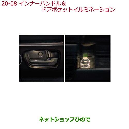 【エントリーでポイント5倍】純正部品ホンダ N-BOXインナードアハンドル・ドアポケットイルミネーション ベンチシート装備車用(4灯タイプ)N-BOX(G)純正品番 08E20-TTA-A10※【JF3 JF4】20-8