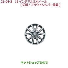 純正部品ホンダ N-BOX15インチ アルミホイール(15インチ ホイール装備車用)MG-030(切削/プラウドシルバー塗装)純正品番 08W15-TYO-001A※【JF3 JF4】21-4