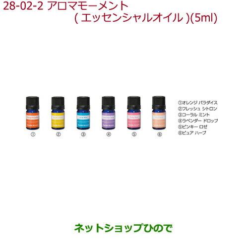 純正部品ホンダ N-BOXアロマモーメント[追加用]エッセンシャルオイル(5mL)純正品番 08CUC-X03-0S0 08CUC-X04-0S0 08CUC-X05-0S0 08CUC-X06-0S0 08CUC-X07-0S0 08CUC-X08-0S0※【JF3 JF4】28-2