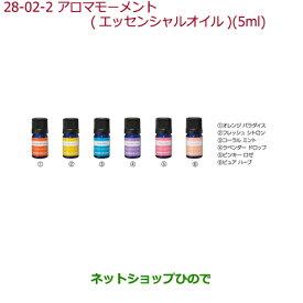 純正部品ホンダ N-BOXアロマモーメント[追加用]エッセンシャルオイル(5mL)オレンジ パラダイス純正品番 08CUC-X03-0S0※【JF3 JF4】28-2