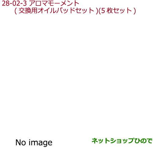 純正部品ホンダ N-BOXアロマモーメント 交換用 オイルパッドセット(5枚セット)純正品番 08R72-E3G-G00※【JF3 JF4】28-2