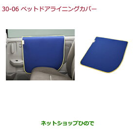 純正部品ホンダ N-BOXペットドアライニングカバー純正品番 08Z41-E9G-B00※【JF3 JF4】30-6