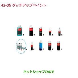 純正部品ホンダ N-BOXタッチアップペイント ブリティッシュグリーン・パール純正品番 08C52-TG547P※【JF3 JF4】42-4
