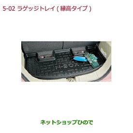 大型送料加算商品 純正部品ホンダ N-BOXラゲッジトレイ(緑高タイプ)純正品番 08U45-TTA-000【JF3 JF4】※5-2