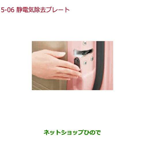 純正部品ホンダ N-BOX静電気除去プレート純正品番 08R73-PA1-000【JF3 JF4】※5-6