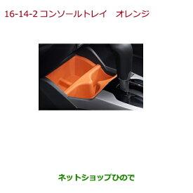 純正部品ホンダ FITコンソールトレイ オレンジ純正品番 08U27-T5A-020【GK3 GK4 GK5 GK6 GP5 GP6】※16-14