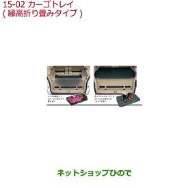 純正部品ホンダ N-BOXプラスカーゴトレイ(緑高折り畳みタイプ)純正品番 08P11-TY7-000【JF1 JF2】※15-2