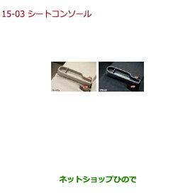 ◯純正部品ホンダ N-BOXプラスシートコンソール ベージュ純正品番 08U26-TY0-010【JF1 JF2】※15-3