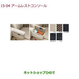 ◯純正部品ホンダ N-BOXプラスアームレストコンソール ブラウン純正品番 08U89-TY0-A30C※【JF1 JF2】15-4
