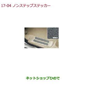 純正部品ホンダ N-BOXプラスノンスリップステッカー(滑り止めシート/リア用左右セット)純正品番 08F05-TY7-000A※【JF1 JF2】17-4