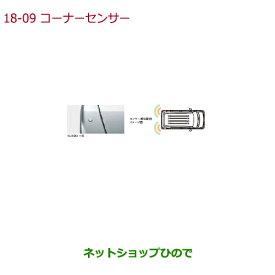 純正部品ホンダ N-BOXプラスコーナーセンサー(超音波感知システム・2センサー/リア用/左右セット)ブリティッシュグリーン・パール※純正品番 08V67-TYO-0J0J 08V67-TY7-000B【JF1 JF2】18-9