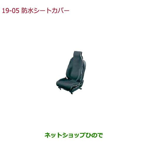 純正部品ホンダ N-BOXプラス防水シートカバー(ブラック/フロント席用/左右共用1枚売り)純正品番 08P33-SZW-000B※【JF1 JF2】19-5