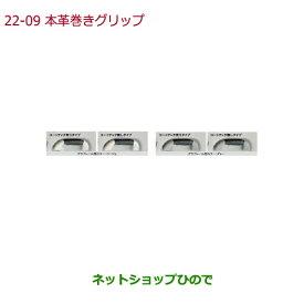 ◯純正部品ホンダ N-BOXプラス本革巻きグリップ(コートフック有りタイプ)ベージュ純正品番 08U95-E7R-010G※【JF1 JF2】22-9