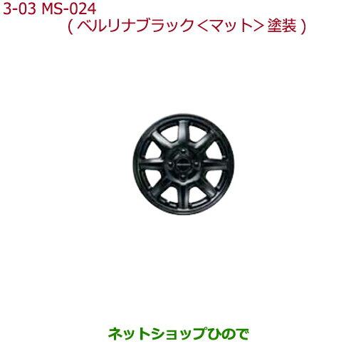 純正部品ホンダ N-BOX プラス14インチ アルミホイール MS-024(ベルリナブラック(マット)塗装)1本純正品番 08W14-T4G-000A※【JF1 JF2】3-3
