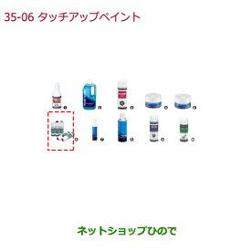 純正部品ホンダ N-BOXプラスタッチアップペイント ブリティッシュグリーン・パール純正品番 08C52-TG547P【JF1 JF2】※35-6