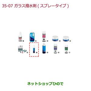 純正部品ホンダ N-BOXプラスタッチアップペイント ガラス撥水剤(スプレータイプ)純正品番 08CBC-X010S0【JF1 JF2】※35-7