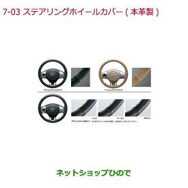 ◯純正部品ホンダ N-BOXプラスステアリングホイールカバー 本革製 ステアリングガーニッシュ装備無し車用 ベージュ×ブラウンステッチ※純正品番 08U98-T6G-020【JF1 JF2】7-3