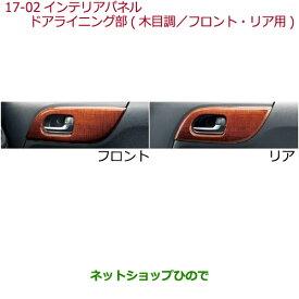 純正部品ホンダ N-ONEインテリアパネル ドアライニング部(木目調/フロント・リア用/左右4点セット)純正品番 08Z03-T4G-020H※【JG1 JG2】17-02