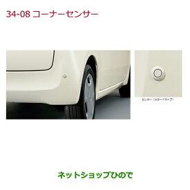 純正部品ホンダ N-ONEコーナーセンサー(リア用/左右セット)プレミアムホワイト・パール2純正品番 08V67-T4G-0Q0J※【JG1 JG2】34-08