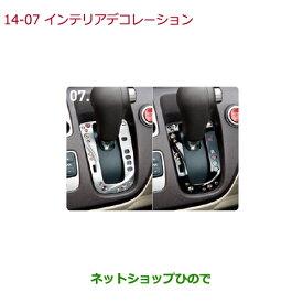 純正部品ホンダ N-ONEインテリアデコレーション シフトゲートカバー シルバー純正品番 08F58-T4G-01【JG1 JG2】※14-7