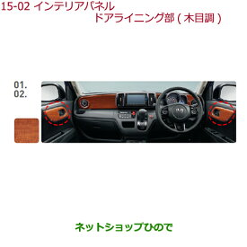 純正部品ホンダ N-ONEインテリアパネル ドアライニング部(木目調/フロント・リア用 左右4点セット)純正品番 08Z03-T4G-020H※【JG1 JG2】15-2