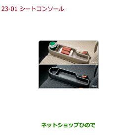 ◯純正部品ホンダ N-ONEシートコンソール ベージュ純正品番 08U26-TY0-010【JG1 JG2】※23-1