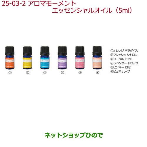 純正部品ホンダ N-ONEアロマモーメント エッセンシャルオイル オレンジパラダイス純正品番 08CUC-X03-0S0※【JG1 JG2】25-3