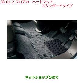 純正部品ホンダ N-ONEフロアカーペット スタンダードタイプ ブラック純正品番 08P14-T4G-A10※【JG1 JG2】38-1