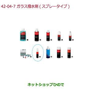 純正部品ホンダ N-ONEガラス撥水剤(スプレータイプ)純正品番 08CBC-X010S1※【JG1 JG2】42-7