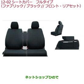 純正部品ホンダ N-WGNシートカバー フルタイプ(ファブリック/ブラック/フロント・リアセット)タイプ2純正品番 08P32-T6G-010※【JH1 JH2】12-02