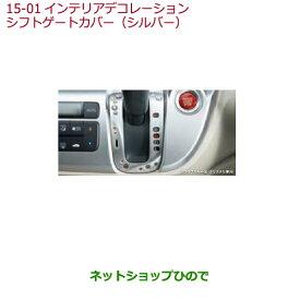 純正部品ホンダ N-WGNインテリアデコレーション シフトゲートカバー(シルバー)純正品番 08F58-T4G-010※【JH1 JH2】15-01