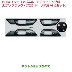 純正部品ホンダ N-WGNインテリアパネル ドアライニング部(ピアノブラック/フロント・リア用/左右4点セット)純正品番 08Z03-T6G-020C※【JH1 JH2】15-04