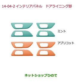 純正部品ホンダ N-WGNインテリアパネル ドアライニング部(フロント・リア用/左右4点セット)各純正品番 ※【JH1 JH2】14-04-2