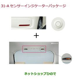 純正部品ホンダ N-WGNセンサーインジケーターパッケージ プレミアムホワイト・パールII純正品番 08Z01-T6G-AE0B※【JH1 JH2】31-A