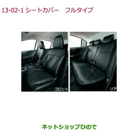 純正部品ホンダ GRACEシートカバー フルタイプ タイプ1純正品番 08P93-PA5-B10【GM4 GM5 GM6 GM9】※13-2