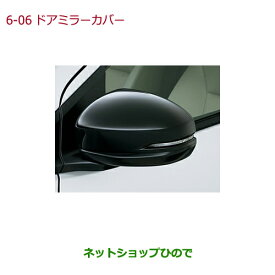 ◯純正部品ホンダ GRACEドアミラーカバー純正品番 08R06-T9P-000【GM4 GM5 GM6 GM9】※6-6