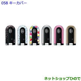 純正部品トヨタ パッソキーカバー ピュアピンク純正品番 08301-B1050【M700A M710A】※058