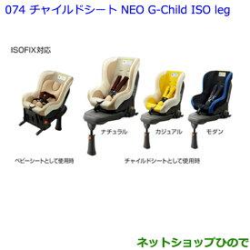 【純正部品】トヨタ パッソチャイルドシート NEO G-Child ISO leg カジュアル純正品番【73700-68030】※【M700A M710A】074