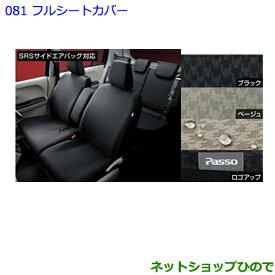 純正部品トヨタ パッソフルシートカバー (ベージュ:タイプ2)純正品番 08220-B1141【M700A M710A】※081