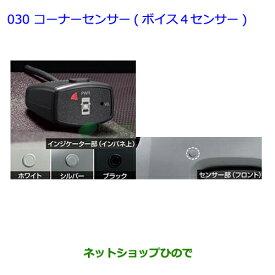 純正部品トヨタ パッソコーナーセンサー(ボイス4センサー) ホワイト純正品番 08529-B1180【NGC30 KGC30 KGC35】※030