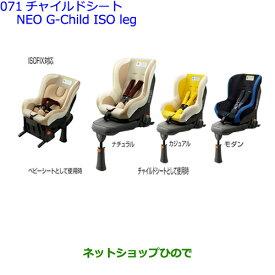 【純正部品】トヨタ プレミオチャイルドシート NEO G-Child ISO leg カジュアル※純正品番【73700-68030】【NZT260 ZRT260 ZRT265 ZRT261】071