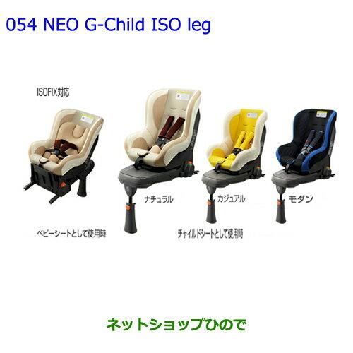 【純正部品】トヨタ ランドクルーザーNEO G-Child ISO leg(チャイルドシート) ナチュラル純正品番【73700-68070】※【URJ202W】054