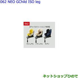 大型送料加算商品 ●純正部品トヨタ アルファードチャイルドシート NEO G-Child ISO leg純正品番 73700-68030 73700-68070 73700-68090※【GGH30W GGH35W AGH30W AGH35W AYH30W】062