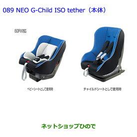 【純正部品】トヨタ アルファードチャイルドシートNEO G-Child ISO tether(本体)純正品番【73700-52100】※【GGH20W GGH25W ANH20W ANH25W ATH20W】089