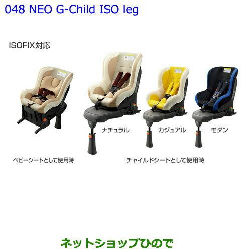 【純正部品】トヨタ アルファードチャイルドシート NEO G-Child ISO leg モダン純正品番【73700-68090】※【GGH30W GGH35W AGH30W AGH35W AYH30W】048