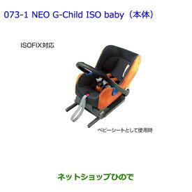 【純正部品】トヨタ プリウスベビーシート(NEO G-Child ISO baby)純正品番【73700-52090】【ZVW30】※073