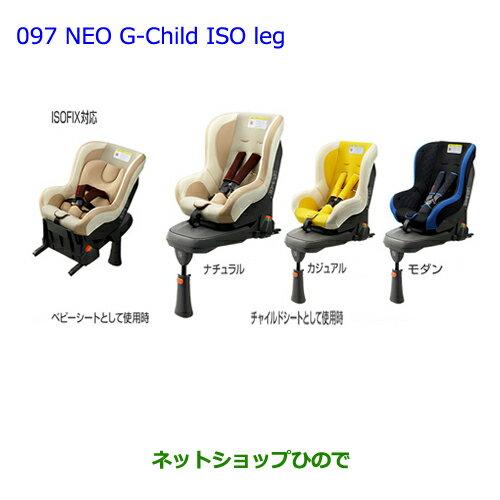 【純正部品】トヨタ プリウスチャイルドシートNEO G-Child ISO leg モダン※純正品番【73700-68090】【ZVW30】097