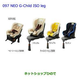 【純正部品】トヨタ プリウスチャイルドシートNEO G-Child ISO leg ナチュラル※純正品番【73700-68070】【ZVW30】097
