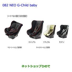 【純正部品】トヨタ プリウスチャイルドシートNEO G-Child baby モダン純正品番【73700-68060】※【ZVW51 ZVW50 ZVW55】082